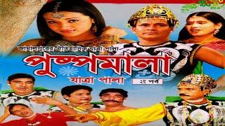 Various Artist - Pushpomala   Jatra Pala   Part 2
