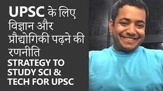 UPSC के लिए विज्ञान और प्रौद्योगिकी पढ़ने की रणनीति (Strategy to Study Sci & Tech for UPSC CSE 2017