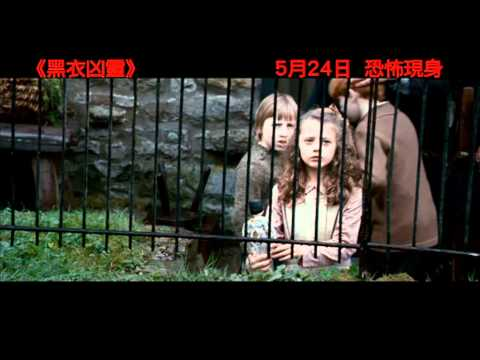 電影《黑衣兇靈》(The Woman in Black) 香港版預告 (一)