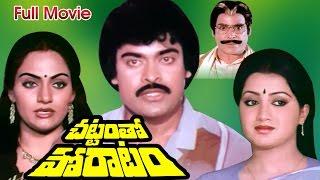 Chattam - Chattamtho Poratam Full Length Telugu Movie    Telugu Full Movies    DVD Rip..