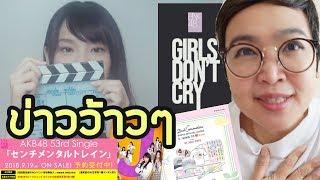 ข่าวว้าวๆ BNK48 Girl don't cry /samsung BNK48/ของต้องมี BNKรุ่น2 Shopee l momoat