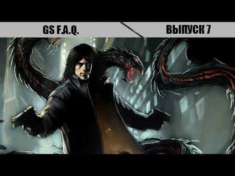Отвечаем! GS F.A.Q. #7. Lineage 3, The Darkness 3 и многое другое!