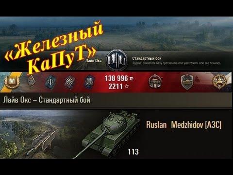 113  «Железный КаПуТ»  ТТ Китай World of Tanks