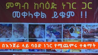 ባዕድ ነገር የሚጨመርባቸው ምግቦች ኢቢኤስ አዲስ ነገር EBS What's New April 12, 2019