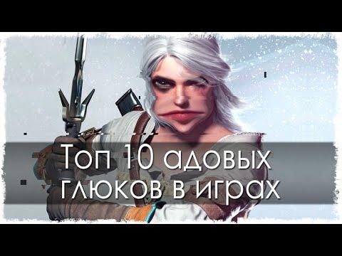 Топ 10 адовых глюков в играх (Часть 16)