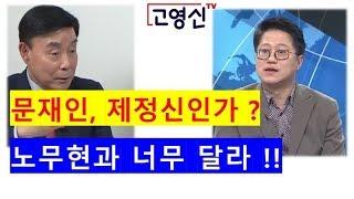 [고영신TV] 문재인, 제정신인가 ? 노무현과 너무 달라 !!  버닝썬, 권력눈치 맹탕수사 !!