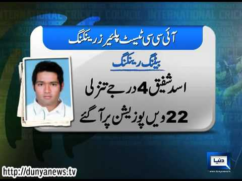 Dunya News-ICC Test Players Ranking