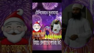 ফোন মুনাযারা : বিদাতের বর্কোত মাওলানা আব্বাস সরকার দেওবন্দী vs Br Rahul Hossain