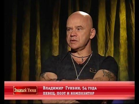 Званый ужин. День 4. Владимир Гунбин (14.08.2014)