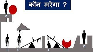 Inme kaun Marega? | Hindi Paheliyan | Mind Your Logic