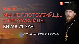 2020.05.28 Евангелие от Марка на Утрени. Вознесение господне #проповедь иеромонах Никодим (Шматько)