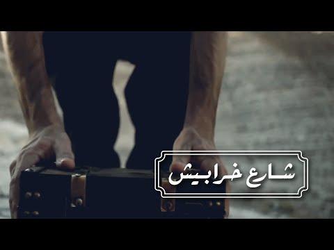 الفيلم القصير الصندوق - The Box short Film