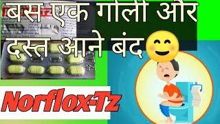 Norflox-TZ Tablet full review(Hindi)//दस्त की दवा&antiamoebic medicine//tinidazole full review