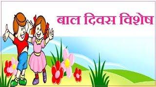 #हेप्पी #बाल #दिवस #Happy #Children #Day #Whatsapp #Status #Chocolate