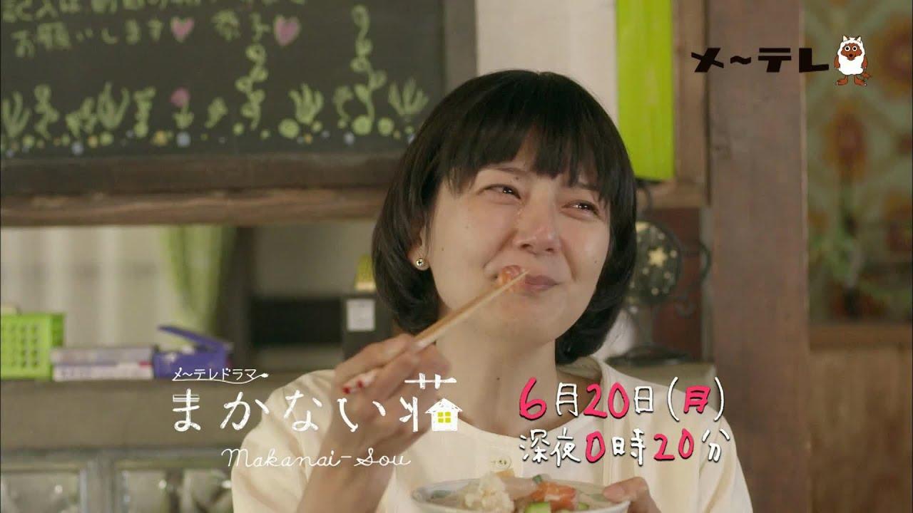 MeiteleCH 【予告】メ~テレドラマ「まかない荘」第10話 6月20日(月)深夜0:...