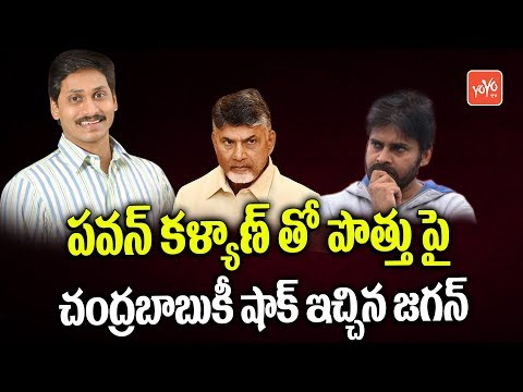 YS Jagan Reaction On Chandrababu Comments Over Alliance With Pawan | AP Elections | YOYO AP Times