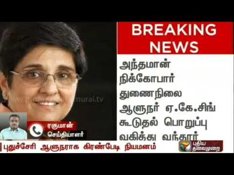 Detailed Report: Woman IPS officer Kiran Bedi appointed Lt.Governor of Puducherry