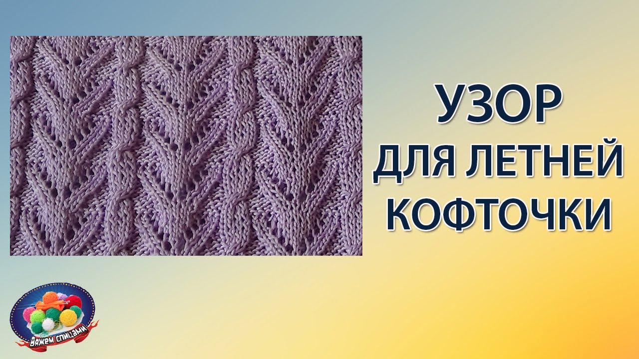Узор вязания для кофточки 100