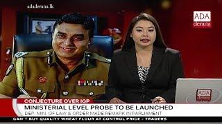 Ada Derana First At 9.00 - English News 20.09.2018