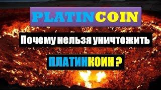 PLATINCOIN Платинкоин - Почему нельзя уничтожить PLATINCOIN