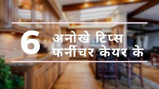 फर्नीचर केयर के 6 अनोखे टिप्स   6 Awesome and Quick Furniture Care Tips