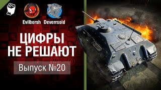 Цифры не решают №20 - от Evilborsh и Deverrsoid [World of Tanks]