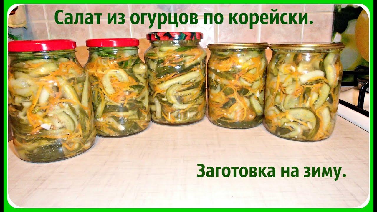 рецепт салатов на зиму из огурцов и капусты