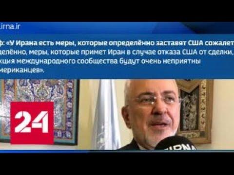 Иран пригрозил США серьезными мерами в случае выхода из ядерной сделки - Россия 24