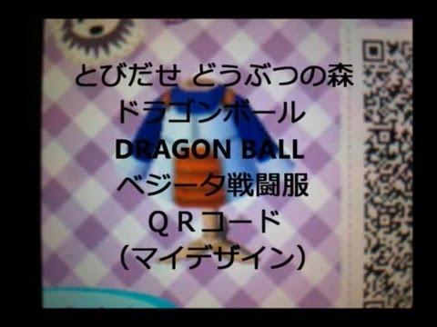 とびだせ どうぶつの森 ドラゴンボール ベジータ戦闘服 DRAGON BALL QRコー