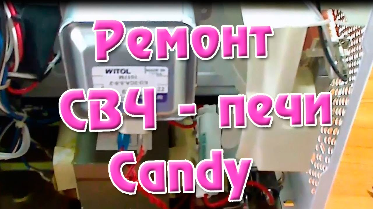 Ремонт candy своими руками