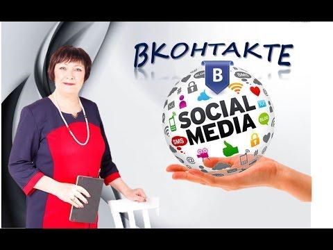 Основные настройки ВКонтакте!