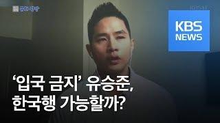 [문화광장] 유승준 한국행 가능할까?…11일 대법원 선고 / KBS뉴스(News)