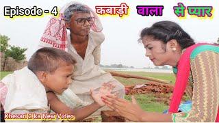 #Chirkut ji Comedy    #कबाड़ी वाला से प्यार    Kbadi Vala Se Pyar    Bhojpuri Comedy    Khesari 2
