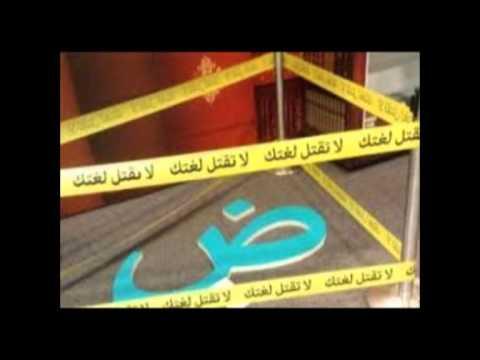 ميار إبراهيم مغربي - مسابقة اليوم العالمي للغة العربية 2013م
