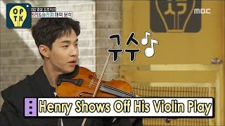 [Oppa Thinking] HNERY - He Shows Off His Violin Play 20170603