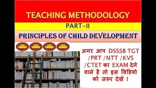 Teaching Methodology Part-2 Principle of Child Development For DSSSB/CTET /KVS Exam