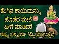 ತೆಂಗಿನ ಕಾಯಿಯನ್ನು ಹೊಡೆದ ಮೇಲೆ ಹೀಗೆ ಮಾಡಿದರೆ ಅಷ್ಟ ಐಶ್ವರ್ಯ ಸಿದ್ಧಿಯಾಗುತ್ತದೆ! | YOYO TV Kannada thumbnail
