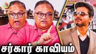ADMK-னால் காவியம் ஆனது சர்கார் : Mohan Raman Interview | Thalapathy Vijay