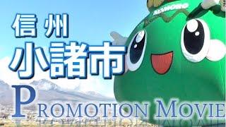 小諸市PR動画第1弾 小諸がアツ・イー!本篇