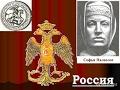 Тайны Руси Софья Палеолог Кривая История mp3