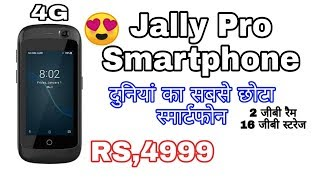 the world's smallest 4G smartphone / Jelly Pro 4G Smartphone