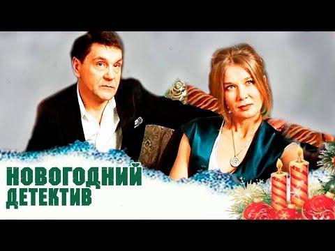 НОВОГОДНИЙ ДЕТЕКТИВ Новогодние комедии русские Russkie novogodnie filmi Novogodnie komedii