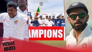 Can Rangana Herath lead Sri Lanka to victory in Galle? - Pitiye Katha