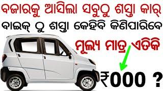 ବାପ୍ ରେ ଏତେ ଶସ୍ତା କାର-ଏବେ ସମସ୍ତେ କିଣିପାରିବେ-Bajaj launches its new car in India, only ₹00000/?/by bl