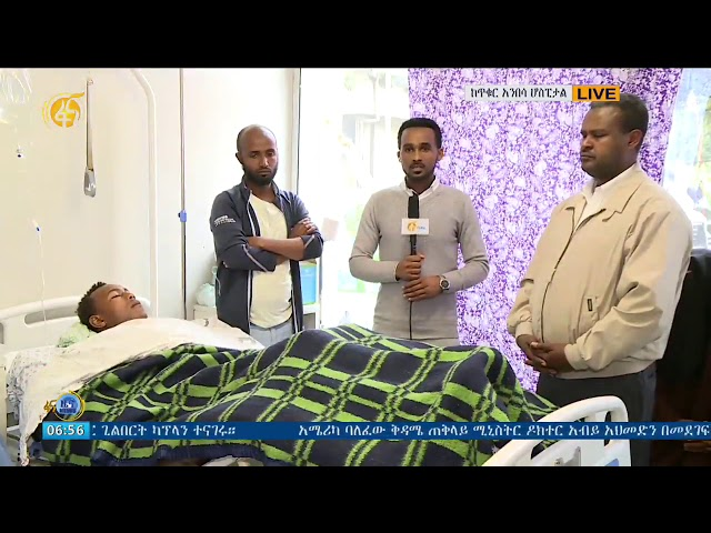 Ethiopia | The Victims Of The Explosion In Meskel Square Rally |Fanna Television