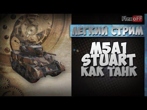 M5A1 Stuart: как танк? Обучающий стрим на ЛТ. World of Tanks