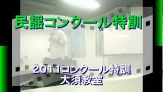 2011民謡コンクール特訓.mpg