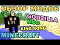 ч.175 - King Kong не Доволен! (Godzilla Mod V1.5.2) - Обзор мода для Minecraft