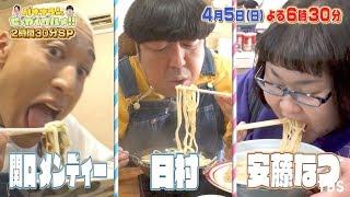 [新]バナナマンのせっかくグルメ★祝ゴールデンレギュラー!初回2時間30分SP[字]