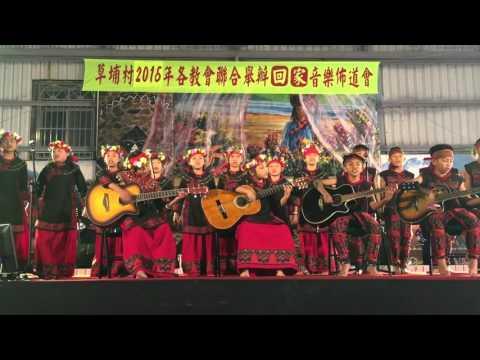 草埔課輔班-希望種子,第一期吉他班培訓成果發表!演唱張震嶽「小星星」